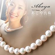 あこや真珠 準花珠パールネックレス7.5-8mm珠