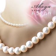 あこや真珠 準花珠パールネックレス8-8.5mm珠