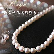 あこや花珠真珠7.5-8mm 花珠ネックレス1点、花珠イヤリング/ピアス1点 計2点セット ※安心サービス・鑑別書付