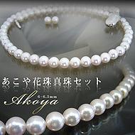 【大幅値下げ】あこや花珠真珠6-6.5mm 花珠ネックレス1点、花珠イヤリング/ピアス1点 計2点セット ※鑑別書付