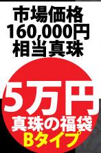 5万円真珠の福袋Bタイプ